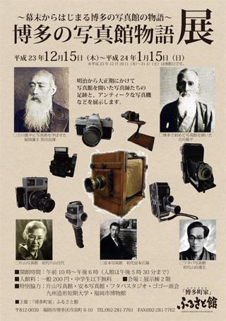 明治から大正期にかけて写真館を開いた写真師たちの足跡を示すパネルや、 アンティークな写真機などを展示しています