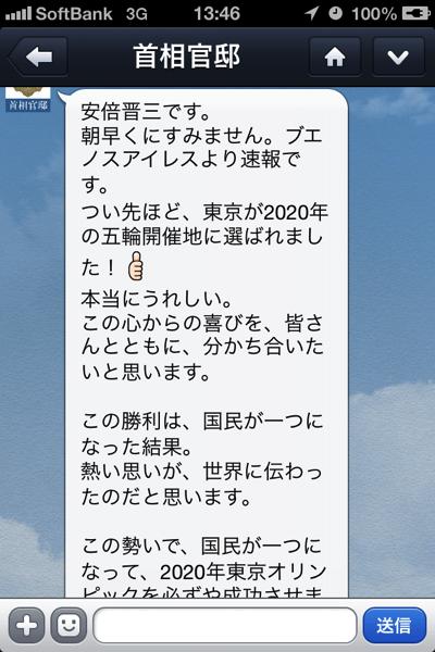 東京五輪が2020年にやってくる!!今からやるなら、翻訳、wifi、スマホ対応がキーワードだろ!