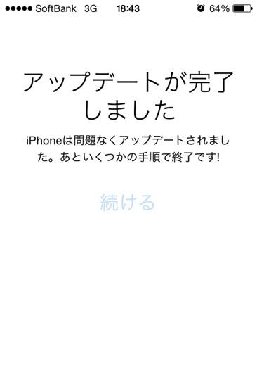 3年前に発売されたiphone4でもiOS7?大丈夫です!いろいろはかどる設定を教えます!!