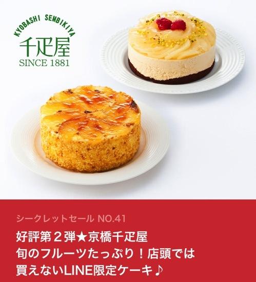 4号4,200円のケーキが240個4時間で売れ切れる、LINEシークレットセールは今回も凄かった!時速25万円!