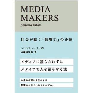 メディアを理解してモテるためのテクニックをMEDIA MAKERS―社会が動く「影響力」の正体から読み解く