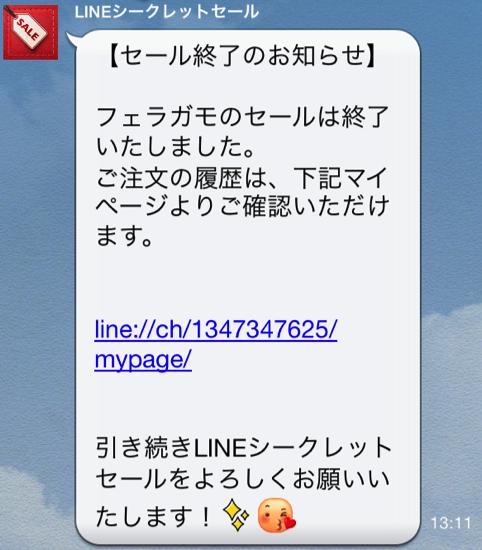 2013 10 28 LINEフェラガモ